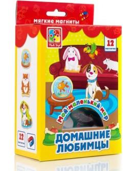 Набор магнитов Vladi Toys Мой маленький мир. Домашние любимцы (VT3106-05)