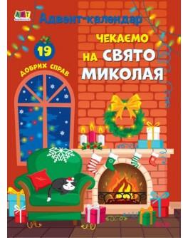 Адвент-календарь 2021 Чекаємо на Свято Миколая