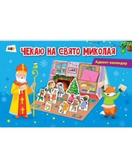 Адвент-календар 2021 Чекаю на свято Миколая