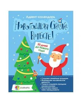 Адвент-календар Новорічна казка разом