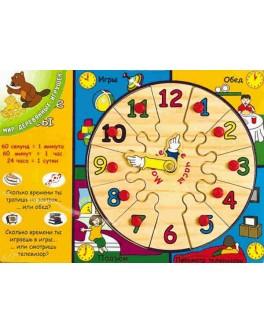 Деревянная игрушка рамка-вкладыш Часы Мой день - Der p20