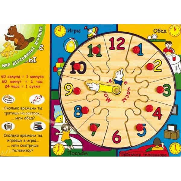 рамка вкладыш часы мой день, Мир деревянных игрушек Р 20