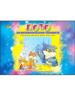 Альбом-лото на Математическом планшете для детей 4-8 лет - kor 016