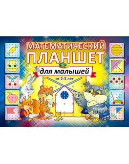 Альбом Математический планшет для малышей от 2-3 лет - kor P026