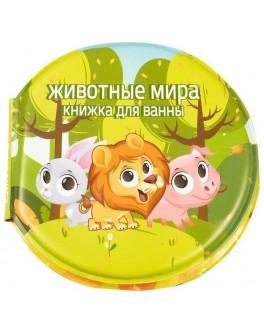 Тварини світу Лев - книжка-іграшка для ванної Shantou Toys (A562)