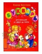Література для виховання дітей
