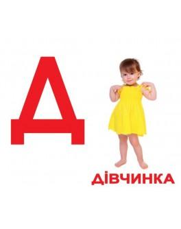 Картки Домана Абетка Український алфавіт Вундеркінд з пелюшок - WK 4612731630966