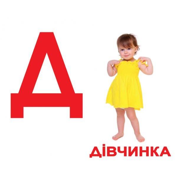 картки домана абетка, укр. м.