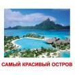 Карточки Домана Самые-самые русский язык Вундеркинд с пелёнок - WK 2100064096990