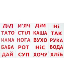 Карточки Домана Чтение по Доману 20 слов  укр. язык Вундеркинд с пеленок