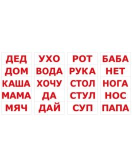 Карточки Домана Чтение по Доману 20 слов  русский язык Вундеркинд с пелёнок - WK 2100064095030