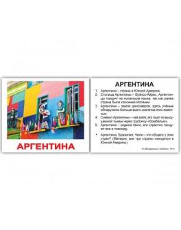 Карточки Домана мини Страны русский язык Вундеркинд с пеленок - WK 4612731631000