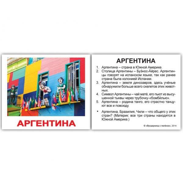 фото Карточки Домана мини Страны русский язык Вундеркинд с пеленок