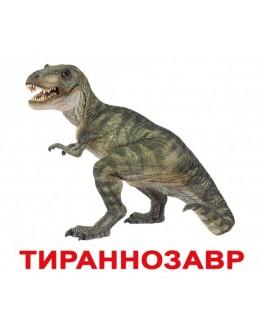 Карточки Домана Динозавры русский язык Вундеркинд с пелёнок - WK 2100064096563