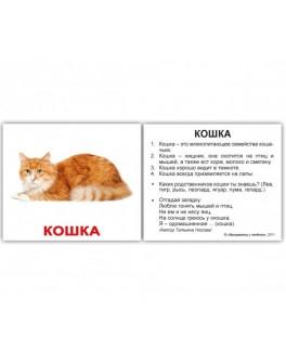 Карточки Домана мини Домашние животные русский язык Вундеркинд с пеленок - WK 133