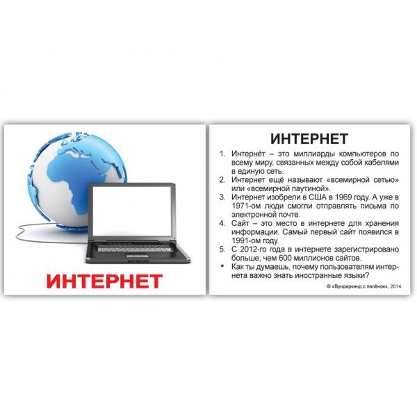 Карточки Домана мини Изобретения русский язык Вундеркинд с пеленок - WK 4612731631017