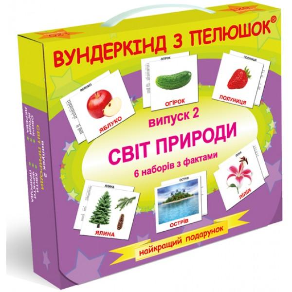фото Карточки Домана набор Мир природы укр. язык Вундеркинд с пеленок - WK 2100064097027