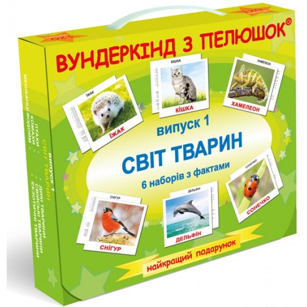 мир животных на украинском языке карточки домана вундеркинд