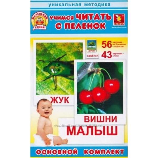 Карточки Домана ОСНОВНОЙ КОМПЛЕКТ Маленький гений - Z 058