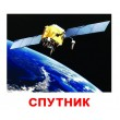 Карточки Домана Космос русский язык Вундеркинд с пелёнок - WK 2100064096310