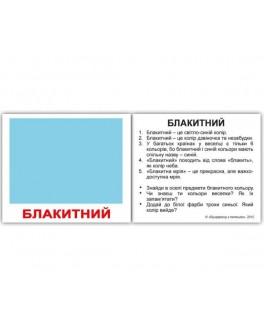 Карточки Домана мини Цвета 40 укр. язык Вундеркинд с пеленок