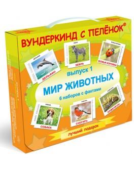 Карточки Домана набор Мир Животных русский язык (6 по цене 5!) Вундеркинд с пеленок - WK 2100064095146