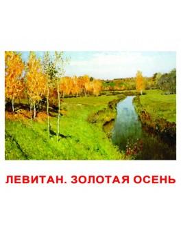 Карточки Домана Шедевры художников русский язык Вундеркинд с пеленок - WK 2100064095245