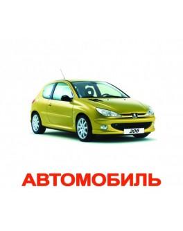 Карточки Домана Транспорт русский язык Вундеркинд с пелёнок