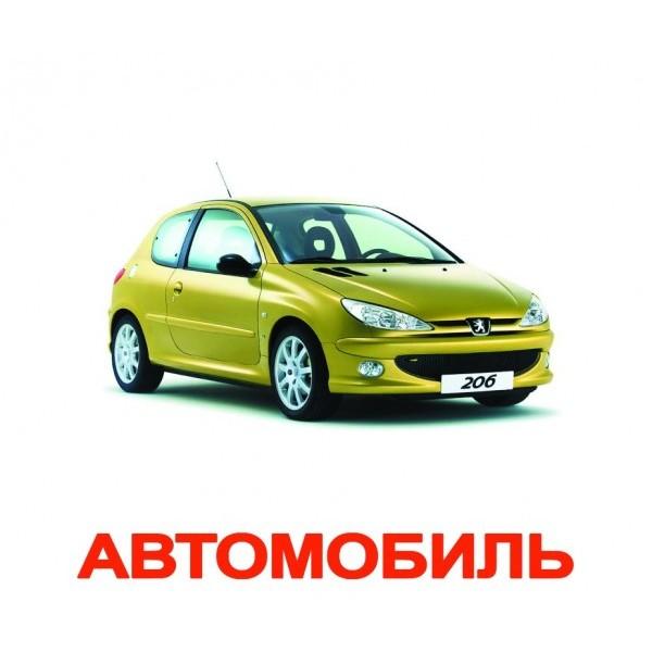 Карточки Домана Транспорт русский язык Вундеркинд с пелёнок - WK 2100064095177