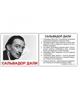 Карточки Домана мини Выдающиеся личности русский язык Вундеркинд с пеленок - WK 4612731630973
