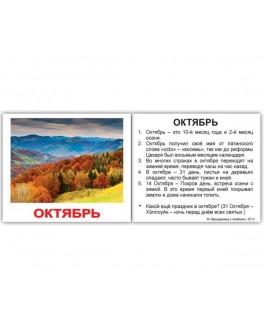 Карточки Домана мини Времена года русский язык Вундеркинд с пеленок - WK 4612731630980