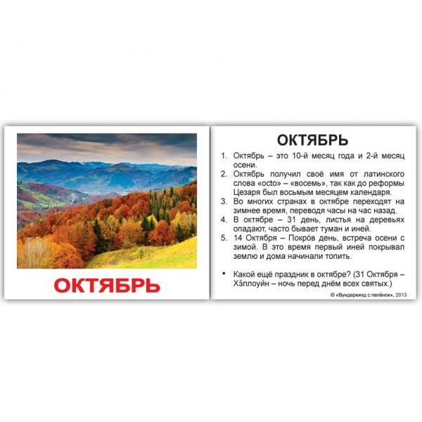 карточки домана времена года мини, Вундеркинд с пеленок