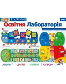 Образовательная лаборатория (алфавит, цифры, формы, цвета) - kklab 36677