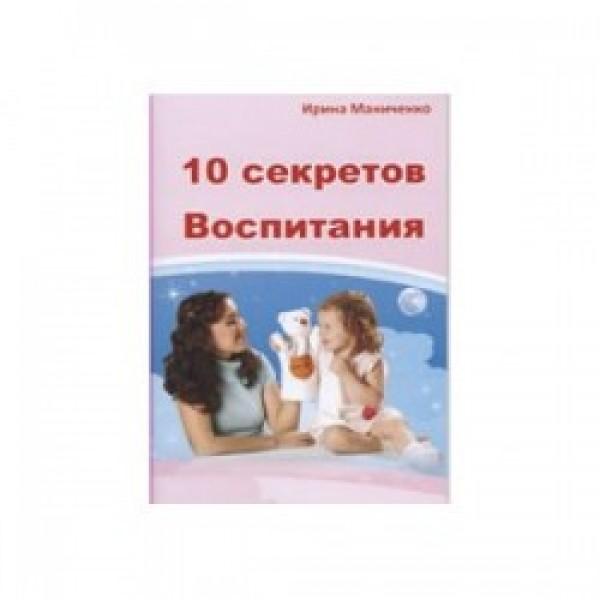 Книга 10 законов и 10 секретов о воспитании с пелёнок Маниченко