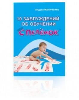 10 заблуждений об обучении с пелёнок Маниченко Андрей - Um 06