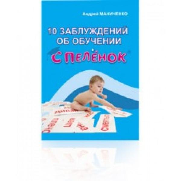 10 заблуждений об обучении с пелёнок Маниченко Андрей