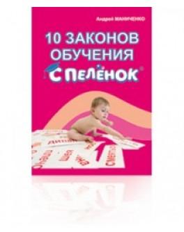 10 законов обучения с пелёнок Маниченко Андрей - Um 07