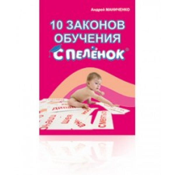 фото 10 законов обучения с пелёнок Маниченко Андрей - Um 07