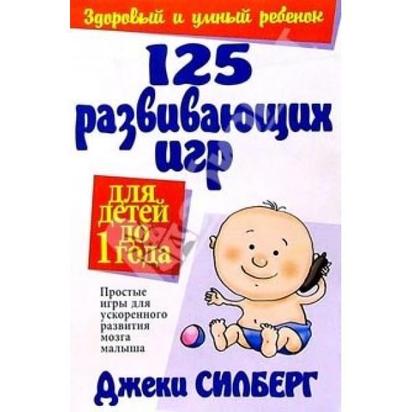 125 развивающих игр для детей до 1 года силберг