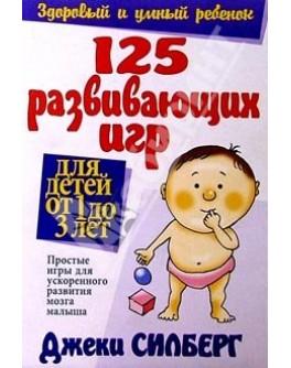125 развивающих игр для детей от 1 до 3 лет Силберг Джеки - Sv 113