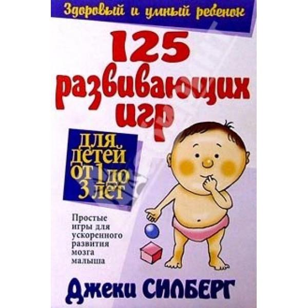 125 развивающих игр для детей от 1 до 3 лет Силберг Джеки