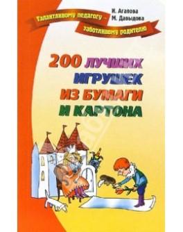 200 игрушек из бумаги Агапова Ирина