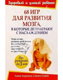 68 игр для развития мозга ребёнка Акредоло Л. - SV 68
