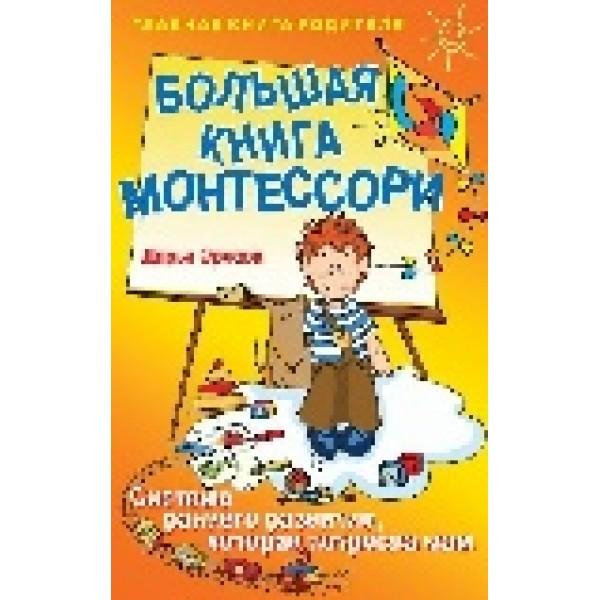 Большая книга Монтессори Орлова Дарья - Sv 103