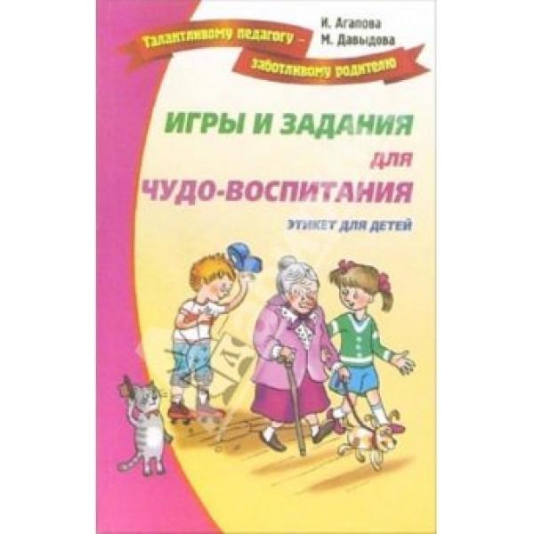 фото Игры и задания для чудо-воспитания Агапова Ирина - Sv 13