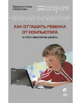 Как оттащить ребенка от компьютера Некрасовы - Sv 303a