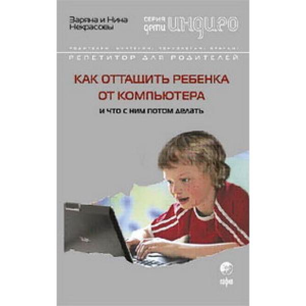 фото Как оттащить ребенка от компьютера Некрасовы - Sv 303a