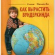 Как вырастить вундеркинда Башкова Елена - WK 9789668765490