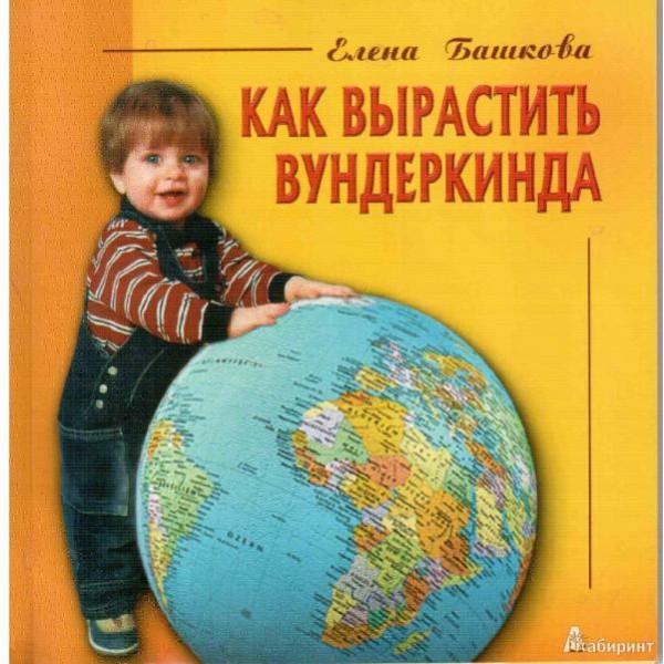 фото Как вырастить вундеркинда Башкова Елена - WK 9789668765490