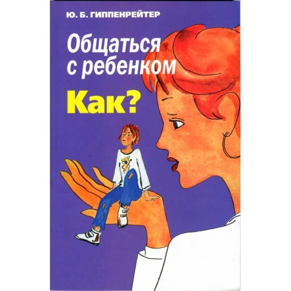 фото Общаться с ребенком. Как? Гиппенрейтер Юлия - Sv 237